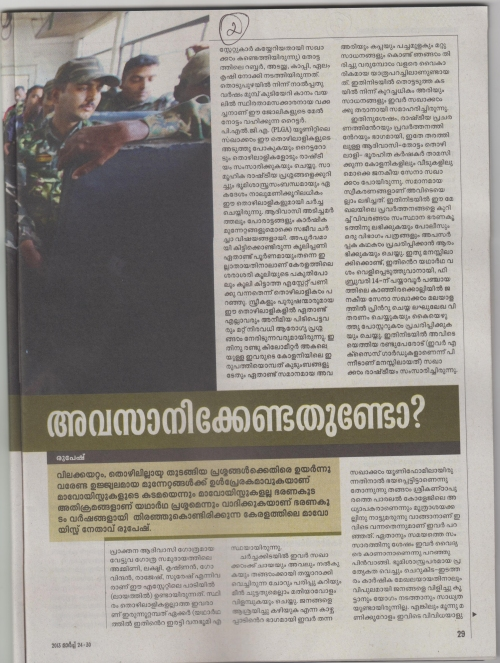 mathrubhumi (1)
