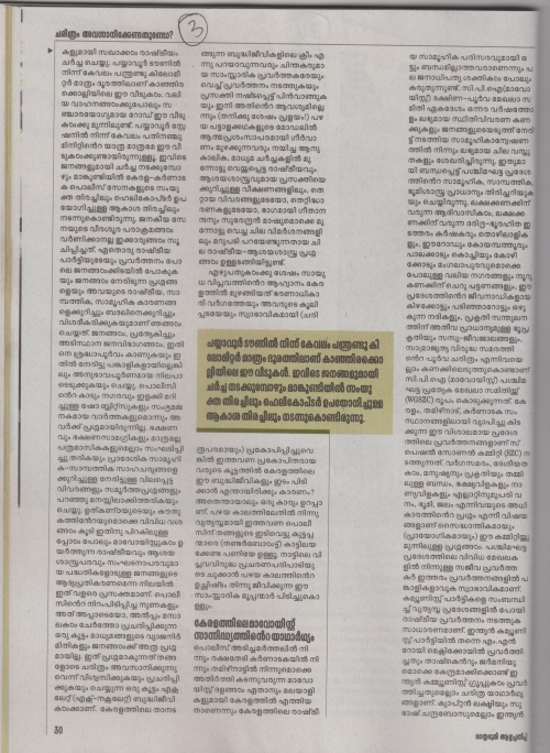 mathrubhumi (2)