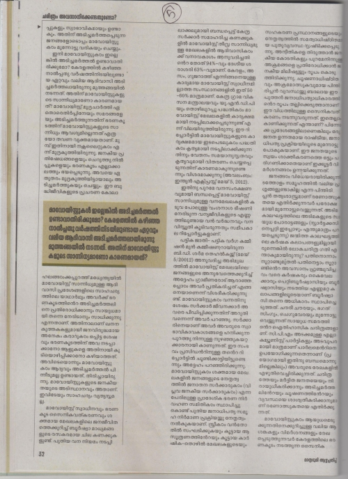 mathrubhumi (4)