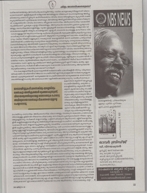 mathrubhumi (5)