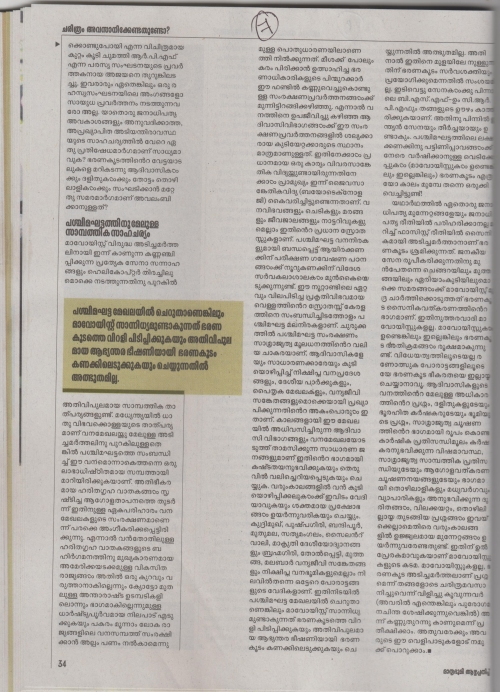 mathrubhumi (6)